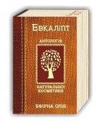 Эфирное масло эвкалипта - Фармаком