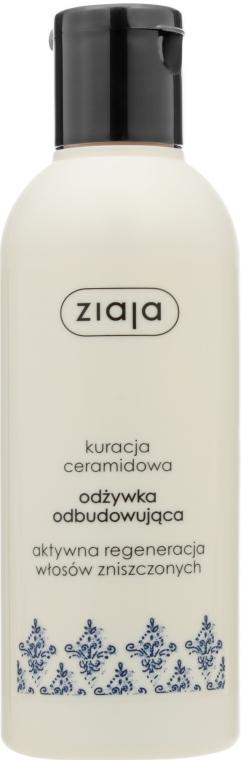 """Кондиционер для поврежденных волос """"Интенсивное питание"""" - Ziaja Conditioner"""