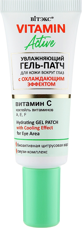 Увлажняющий гель-патч для кожи вокруг глаз с охлаждающим эффектом - Витэкс Vitamin Active Gel Patch