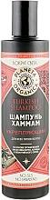 Духи, Парфюмерия, косметика Укрепляющий шампунь-хаммам - Planeta Organica Turkish Shampoo