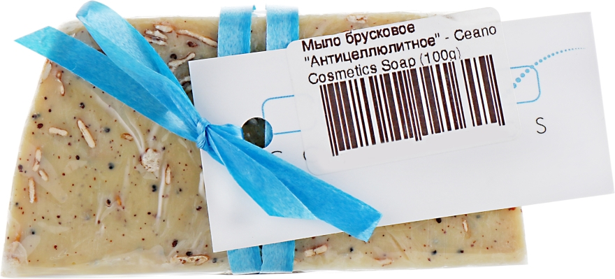 "Мыло брусковое ""Антицеллюлитное"" - Ceano Cosmetics Soap"