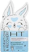 Духи, Парфюмерия, косметика Маска для волос с кокосовым маслом «Увлажнение и восстановление» - Hair Trend Hydration&Recovery Mask (пробник)
