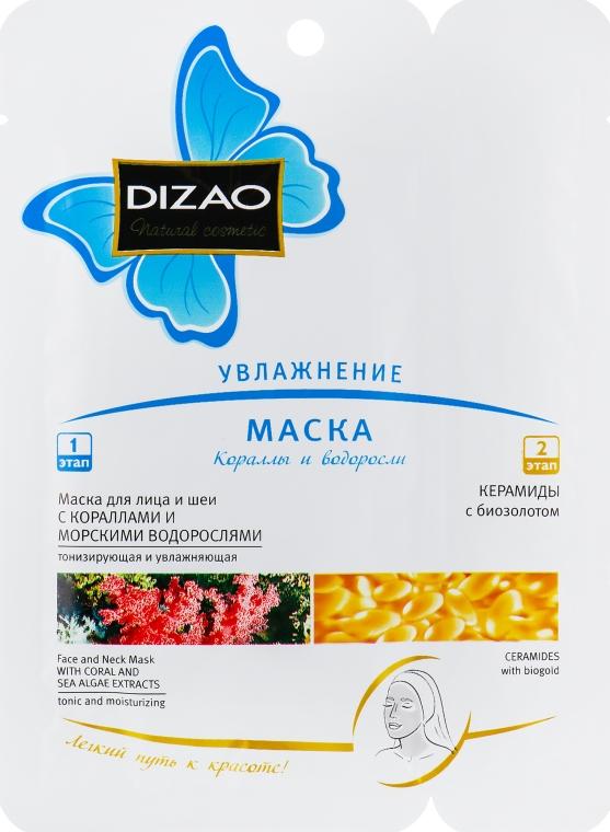 """Маска для лица """"Кораллы и водоросли"""" - Dizao"""