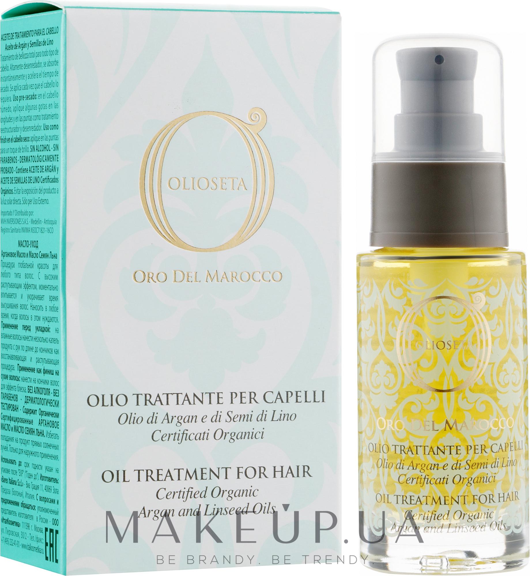 Масло-догляд з маслом аргана і маслом насіння льону - Barex Italiana Olioseta Oil Treatment for Hair — фото 30ml