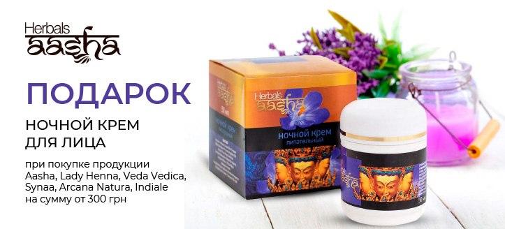 Ночной крем для лица в подарок, при покупке продукции Aasha, Lady Henna,  Veda Vedica, Synaa, Arcana Natura или Indiale на сумму от 300 грн