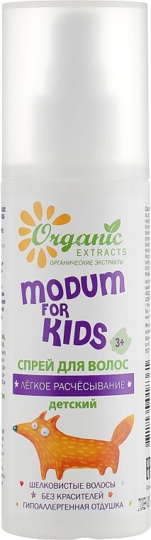 """Спрей для волос """"Легкое расчесывание"""" - Modum For Kids"""