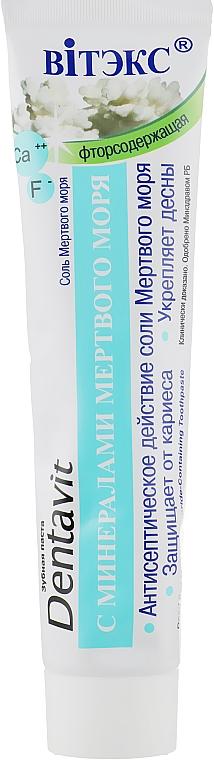 Зубная паста с минералами Мертвого моря - Витэкс Dentavit