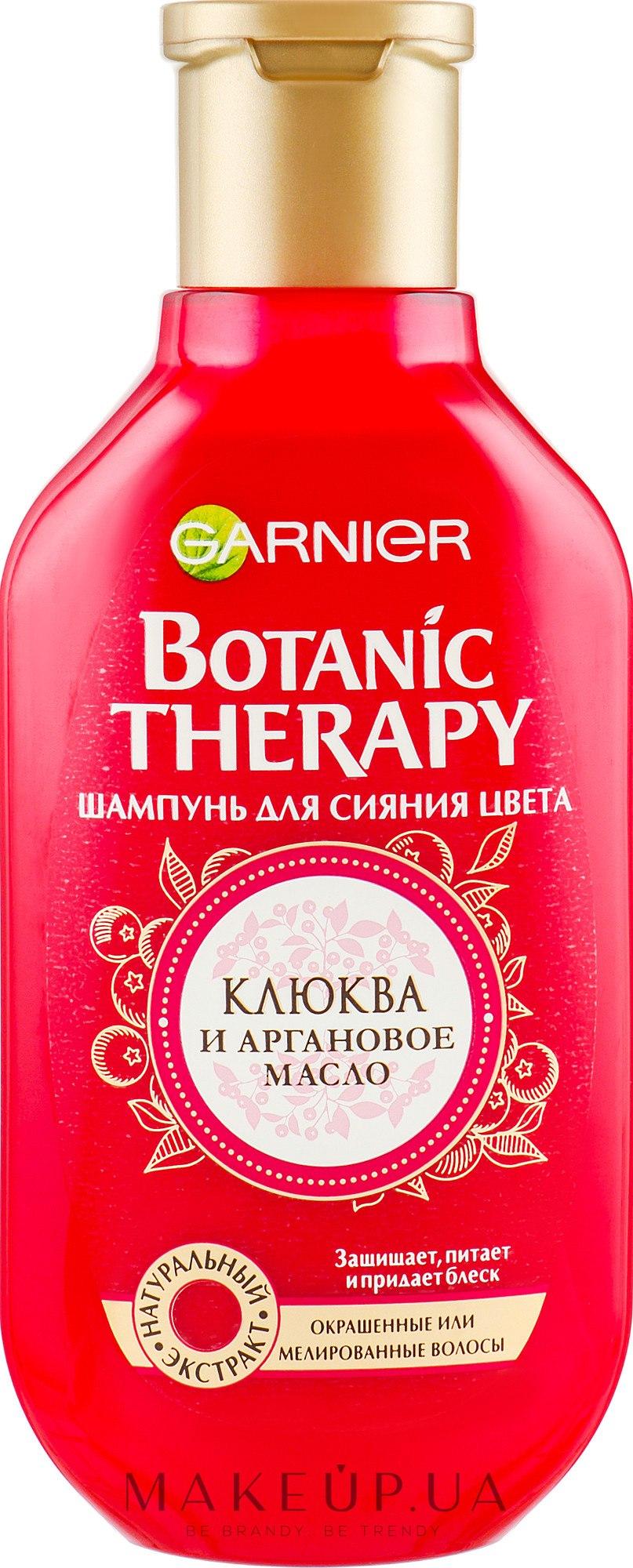 """Шампунь для окрашенных волос """"Клюква и аргановое масло"""" - Garnier Botanic Therapy — фото 250ml"""
