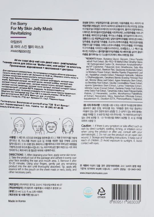 Восстанавливающая маска для лица - Ultru I'm Sorry For My Skin Jelly Mask Revitalizing — фото N2
