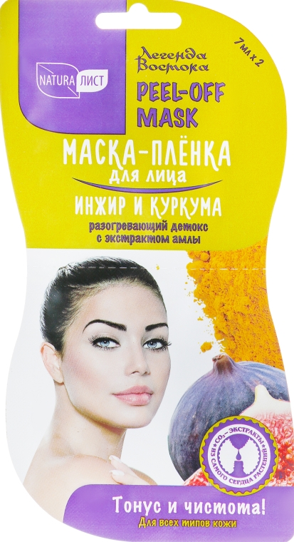 "Маска-пленка для лица ""Инжир"" - NaturaЛист"