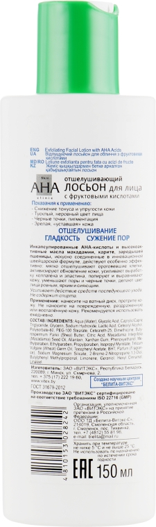 Отшелушивающий лосьон для лица с фруктовыми кислотами - Витэкс Skin AHA Clinic Exfoliating Facial Lotion — фото N2