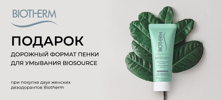 Дорожный формат пенки для умывания Biosource в подарок, при покупке двух женских дезодорантов Biotherm