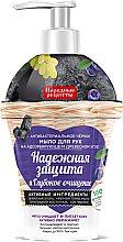 Духи, Парфюмерия, косметика Черное мыло для рук на адсорбирующем древесном угле - Fito Косметик Народные рецепты