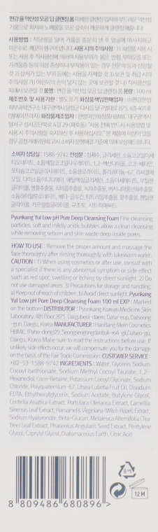 Глубоко очищающая пенка с низким pH - Pyunkang Yul Pore Deep Cleansing Foam — фото N3