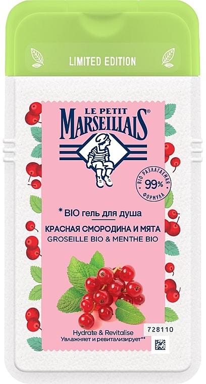 """Гель для душа """"Красная смородина и мята"""" - Le Petit Marseillais"""