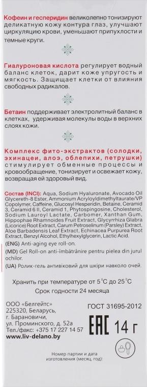 Ролик-гель антивіковий для шкіри навколо очей - Liv Delano Fito Complex Gel — фото N3