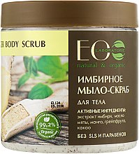"Духи, Парфюмерия, косметика Мыло-скраб для тела ""Имбирное"" - ECO Laboratorie Thai Soap Scrub"