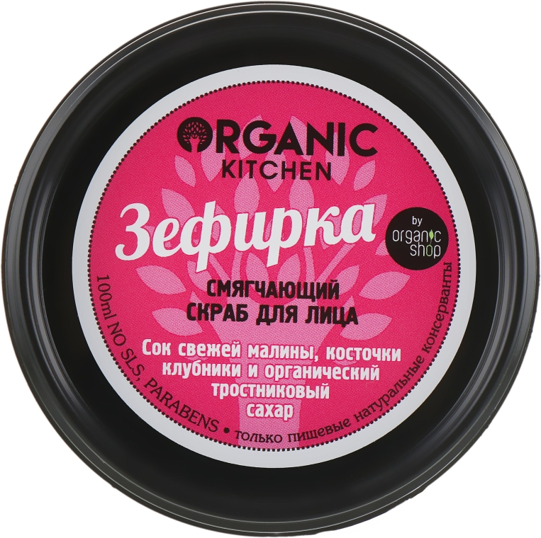 "Скраб для лица ""Зефирка"" - Organic Shop Organic Kitchen Softening Face Scrub"