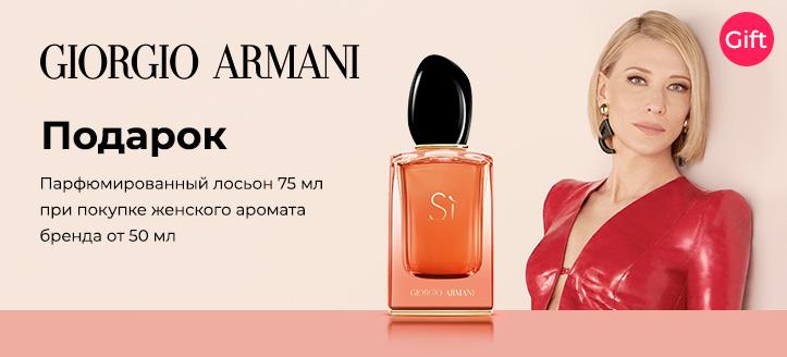 Лосьон для тела в подарок, при покупке женских ароматов Giorgio Armani объемом от 50 мл
