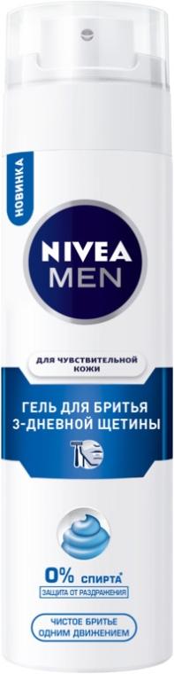"""Гель для бритья """"3-Дневной щетины"""" для чувствительной кожи - Nivea For Men Active Comfort System Shaving Gel"""