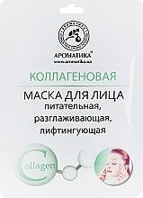 "Духи, Парфюмерия, косметика Биоцеллюлозная лифтинг-маска ""Коллагеновая"" - Ароматика"