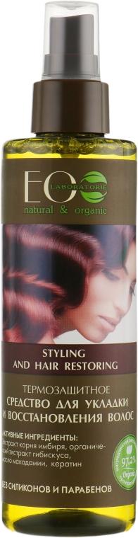 """Спрей для укладки и восстановления волос """"Термозащитный"""" - ECO Laboratorie"""