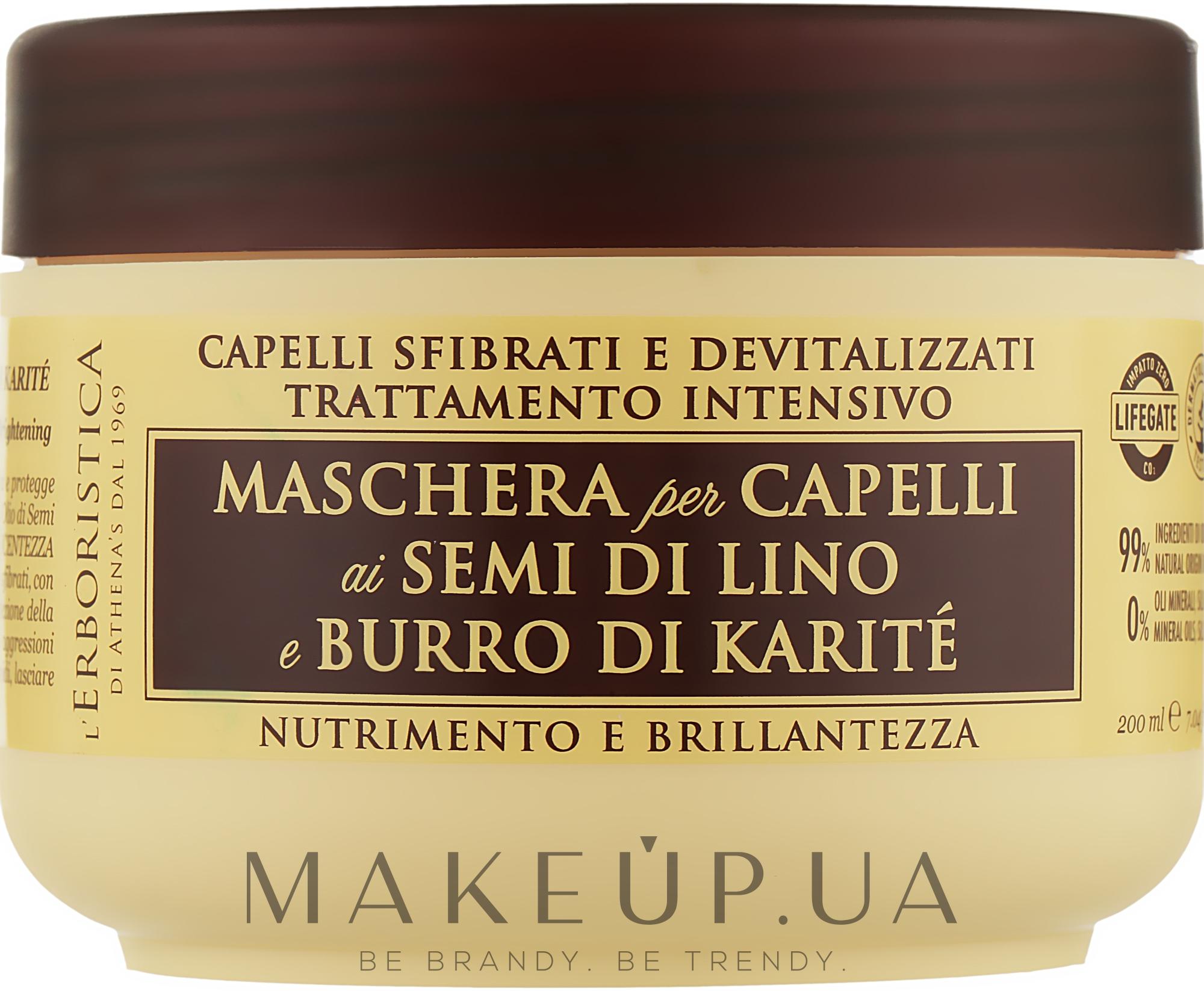 Маска для волосся з насінням льону і маслом Ши - athena's Erboristica Hair Mask Linseed & Shea Butter — фото 200ml