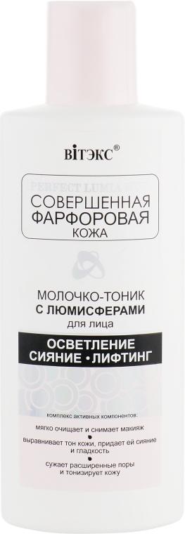 Молочко-тоник с люмисферами для лица - Витэкс Perfect Lumia Skin