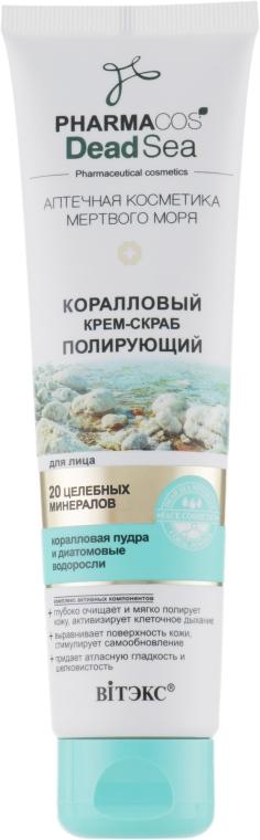 Коралловый крем-скраб для лица - Витэкс Pharmacos Dead Sea