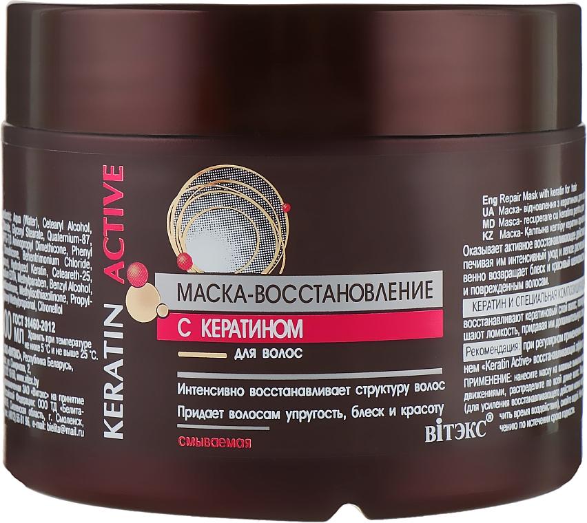 Маска-восстановление с кератином для волос - Витэкс Keratin Active