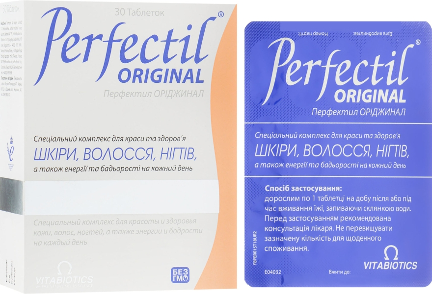 Комплекс витаминов для здоровья кожи, волос и ногтей - Perfectil Original