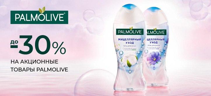 Акция от Palmolive
