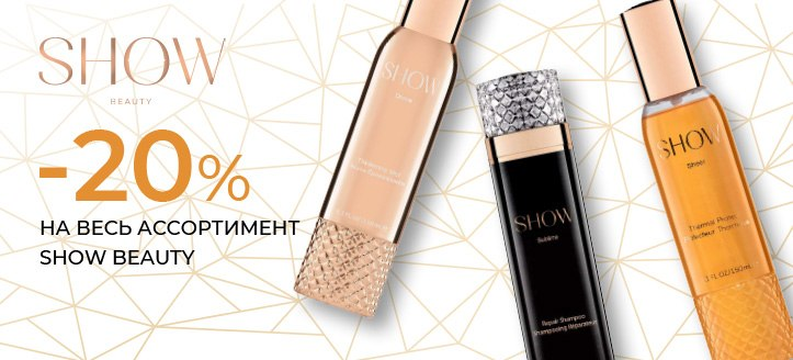Скидка 20% на весь ассортимент Show Beauty. Цены на сайте указаны с учетом скидки