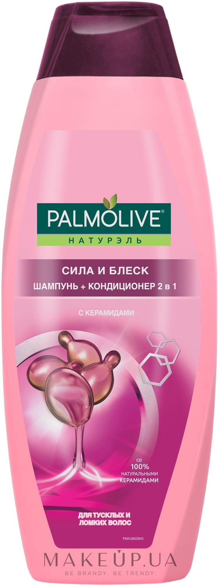 Шампунь-кондиционер сила и блеск с керамидами - Palmolive Hair Shampoo — фото 380ml