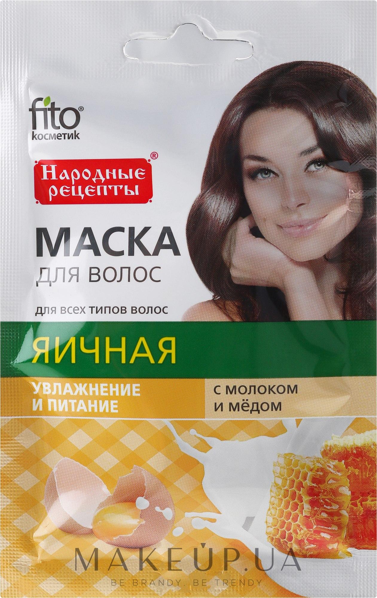 """Натуральная маска для волос """"Яичная"""" с молоком и медом - Fito Косметик — фото 30ml"""
