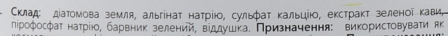 """Альгинатная маска """"Тонизирующая"""" с экстрактом кофе - WildLife — фото N7"""