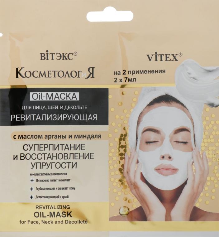 Ревитализирующая Oil-маска для лица, шеи и декольте с маслом арганы и миндаля - Витэкс Косметолог и Я