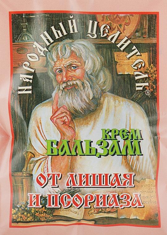 Крем-бальзам от лишая и псориаза - Народный целитель