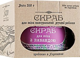 """Духи, Парфюмерия, косметика Мыльно-сахарный скраб для тела """"С лавандой"""" - Sapo"""