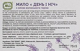 """Набор №3 """"Успокаивающий"""", Оливка, Липа, Кофе, День и ночь - Яка (sh/gel/350ml + foam/350ml + cr/275ml + soap/75g) — фото N11"""