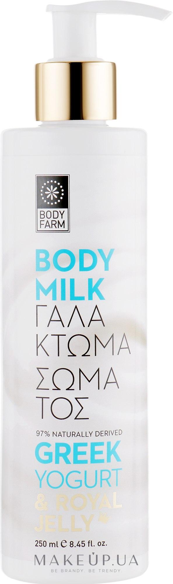 """Молочко для тела """"Греческий йогурт и маточное молочко"""" - Bodyfarm Greek Yogurt & Royal Jelly Body Milk — фото 250ml"""