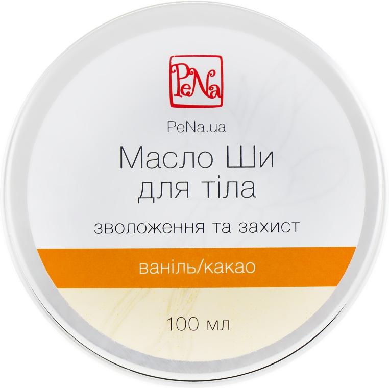 Масло ши для тела ваниль-какао - PeNa Body Oil