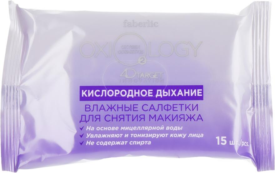 Влажные салфетки для снятия макияжа c мицеллярной водой - Faberlic Oxiology Wet Wipes