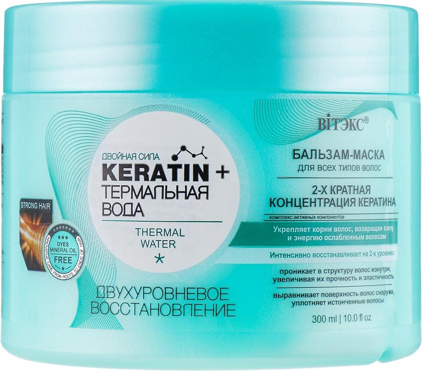 """Бальзам-маска для всех типов волос """"Двухуровневое восстановление"""" - Витэкс Keratin and Thermal Water"""