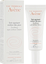 Парфумерія, косметика Заспокійливий крем для контуру очей - Avene Soins Essentiels Soothing Eye Contour Cream