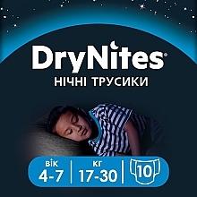 Духи, Парфюмерия, косметика Трусики-подгузники Drynites для мальчиков (17-30кг, 10 шт) - Huggies