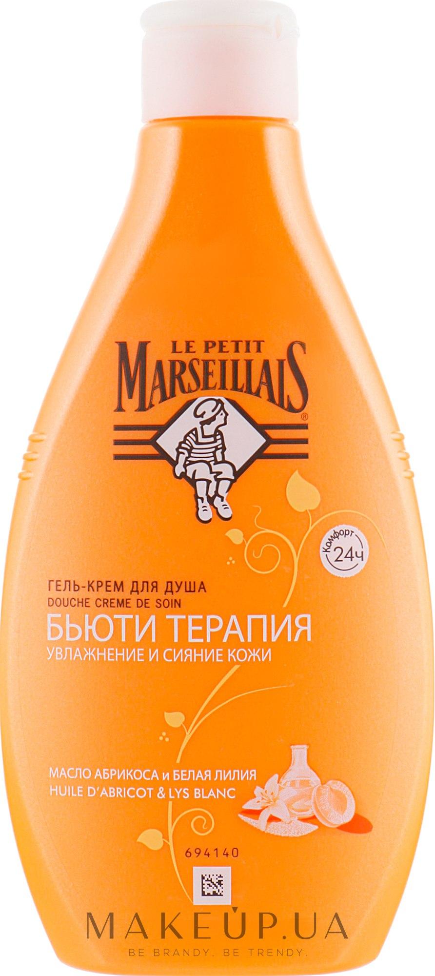 """Гель-крем для душа """"Масло абрикоса и белая лилия"""" - Le Petit Marseillais — фото 250ml"""