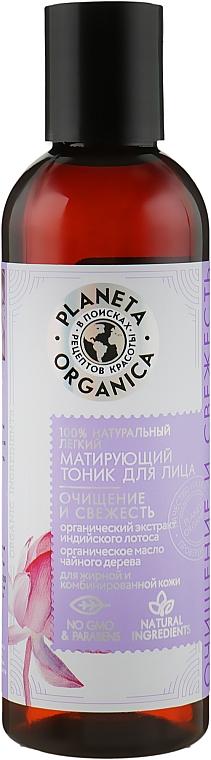 Легкий матирующий тоник для лица - Planeta Organica Light Mattifying Face Toner