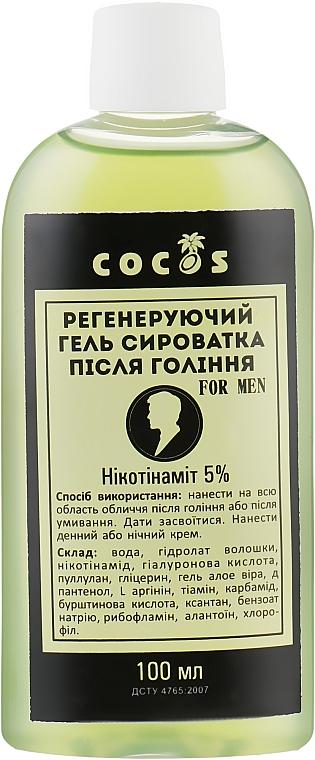 Регенерирующий гель-сыворотка после бритья с Никотинамидом 5 % - Cocos
