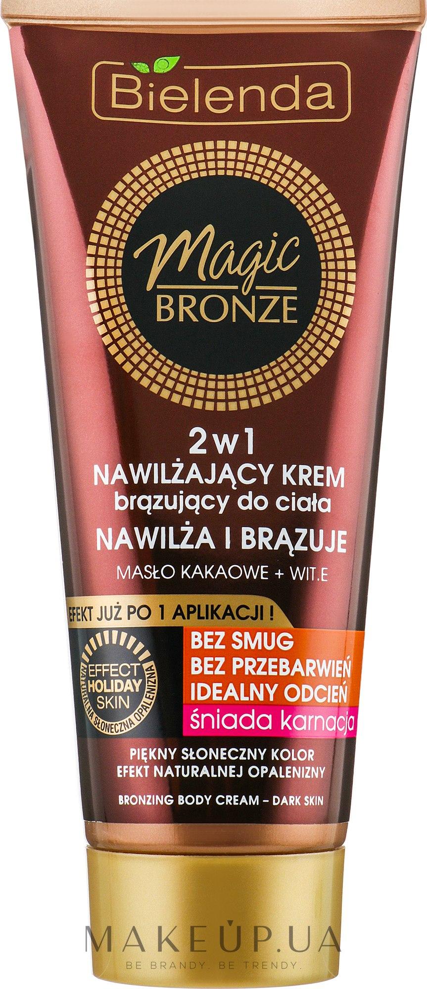 Бронзирующий увлажняющий крем для тела - Bielenda Magic Bronze 2in1 Moisturizing Bronze Cream For Dark Skin — фото 200ml